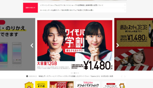 「Y!mobile」の3つのメリットと3つのデメリット