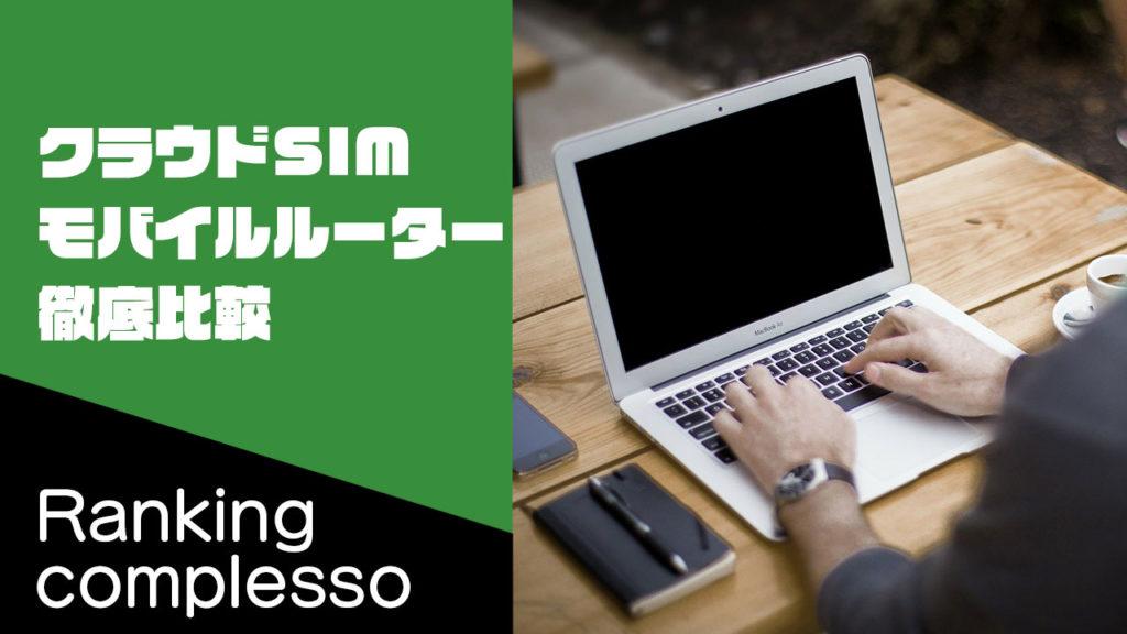 クラウドSIMとは!?最新のモバイルルーターランキング|Ranking complesso vol.002