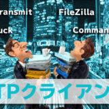 Macで使えるFTP・SFTPクライアントのおすすめアプリ