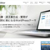 Wordpressで見積書と請求書が作れるBillvektorの導入方法とカスタマイズ