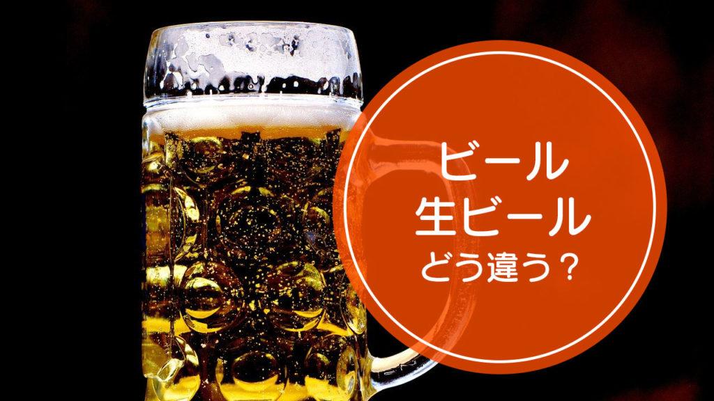 「ビール」と「生ビール」の違いをご存知ですか!?