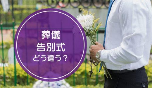 「葬儀」と「告別式」の違いをご存知ですか!?