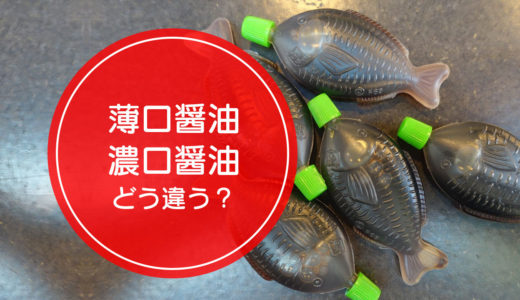 「薄口醤油」と「濃口醤油」の違いをご存知ですか!?