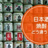 「日本酒」と「焼酎」の違いをご存知ですか!?