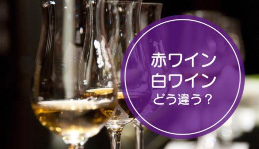 「赤ワイン」と「白ワイン」の違いをご存知ですか!?