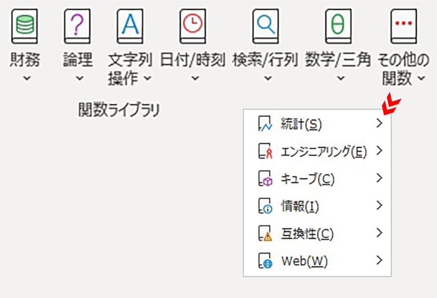 Excel(エクセル)の関数ライブラリ