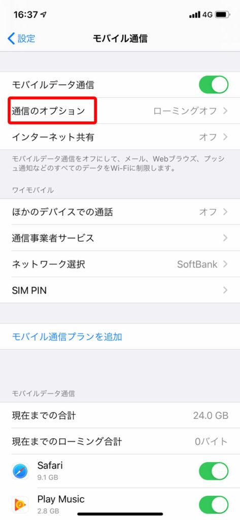 iPhoneの通信量を節約する方法