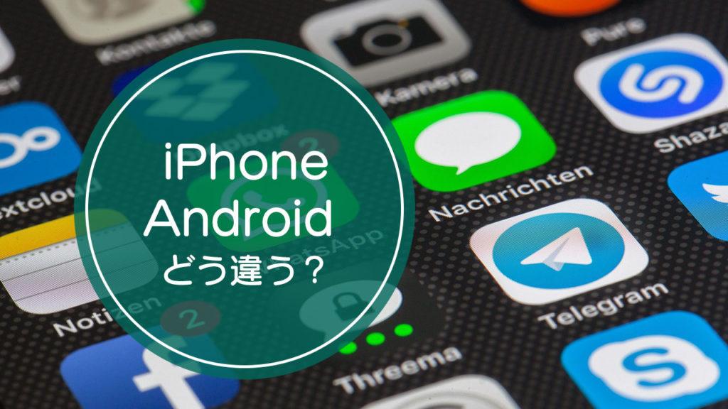 「iPhone」と「Android」の違いをご存知ですか!?