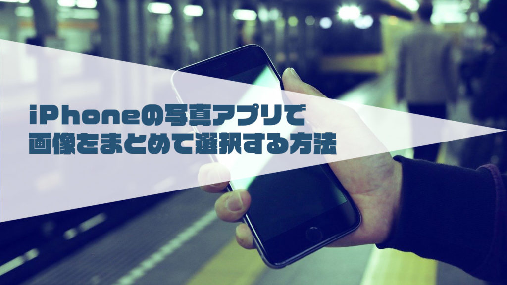 iPhoneの写真アプリで画像をまとめて選択する方法