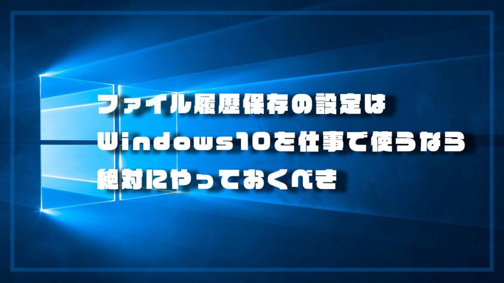 Windows10でのファイル履歴保存の設定方法