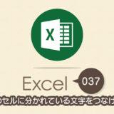 複数のセルに分かれている文字をつなげる方法