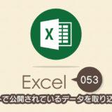 ネットで公開されているデータを取り込む方法|Execl(エクセル)の使い方 vol.053