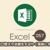 行の並び替えや逆順をすばやく簡単にする方法|Excel(エクセル)の使い方 vol.057