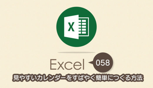 見やすいカレンダーをすばやく簡単に作成する方法|Excel(エクセル)の使い方 vol.058