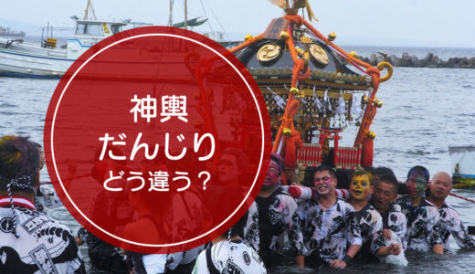 「神輿」と「だんじり」の違いをご存知ですか!?