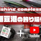 西幡豆港の釣り場情報【Fishing complesso 愛知県の釣り場情報】