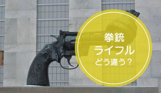 「拳銃」と「ライフル」の違いをご存知ですか!?