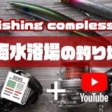 寺部海水浴場の釣り場情報【Fishing complesso 愛知県の釣り場情報】