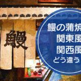 鰻の蒲焼き「関東風」と「関西風」の違いをご存知ですか!?