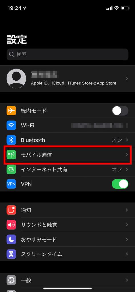 iPhoneのeSIMって?設定方法から使い方まで解説します。