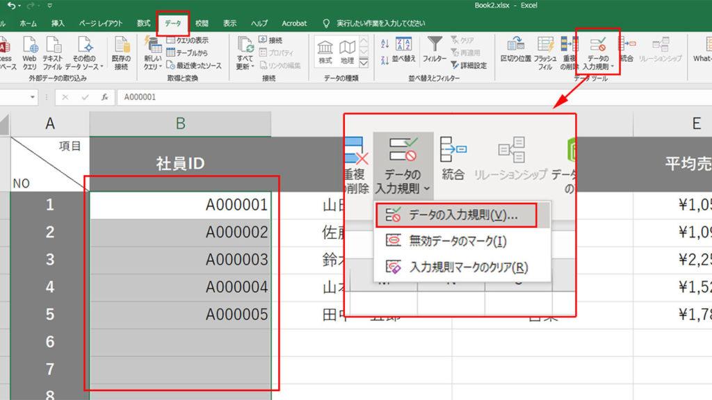 セルに最大文字数を指定する方法|Excel(エクセル)の使い方 vol.040