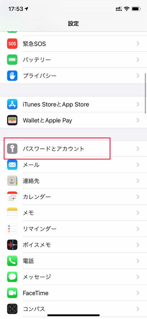 iPhone&AndroidのメールアプリにPOP3メールアカウントを追加する方法