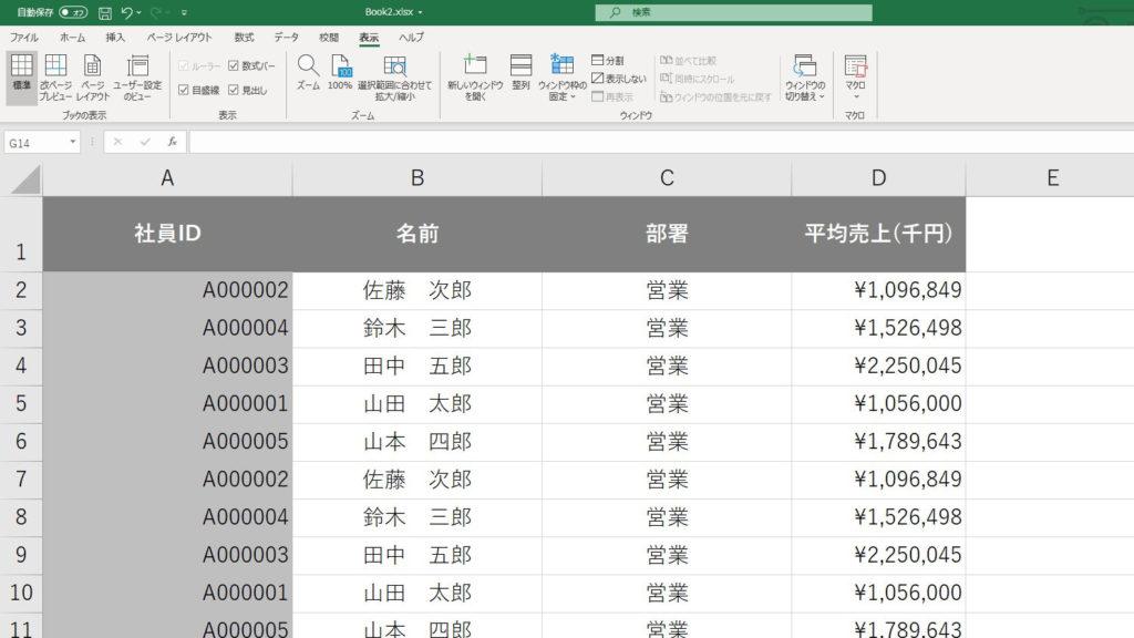 項目名を常に表示させておきたい 行や列を固定する方法