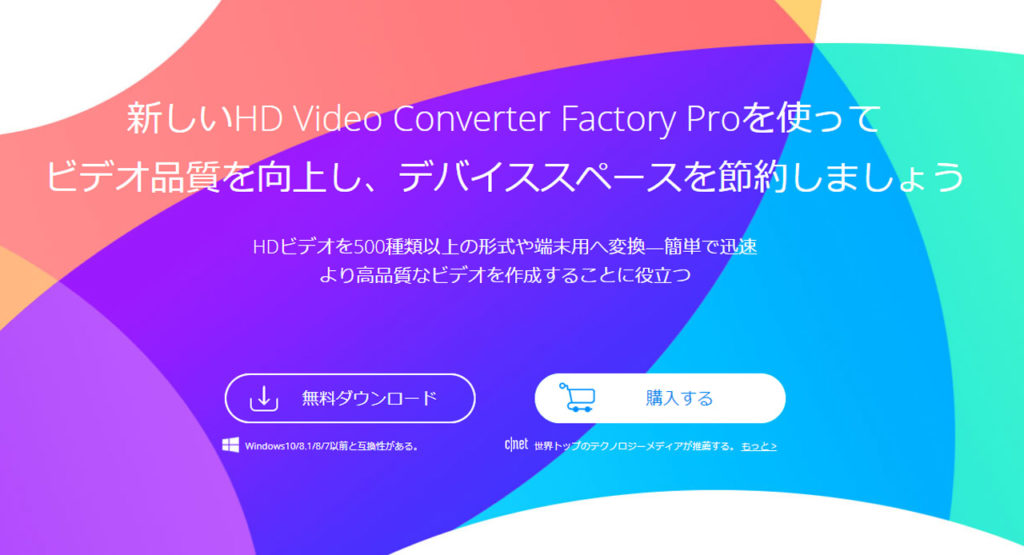動画変換から画面録画まで!超多機能なWonderFox HD Video Converter Factory Proをレビュー