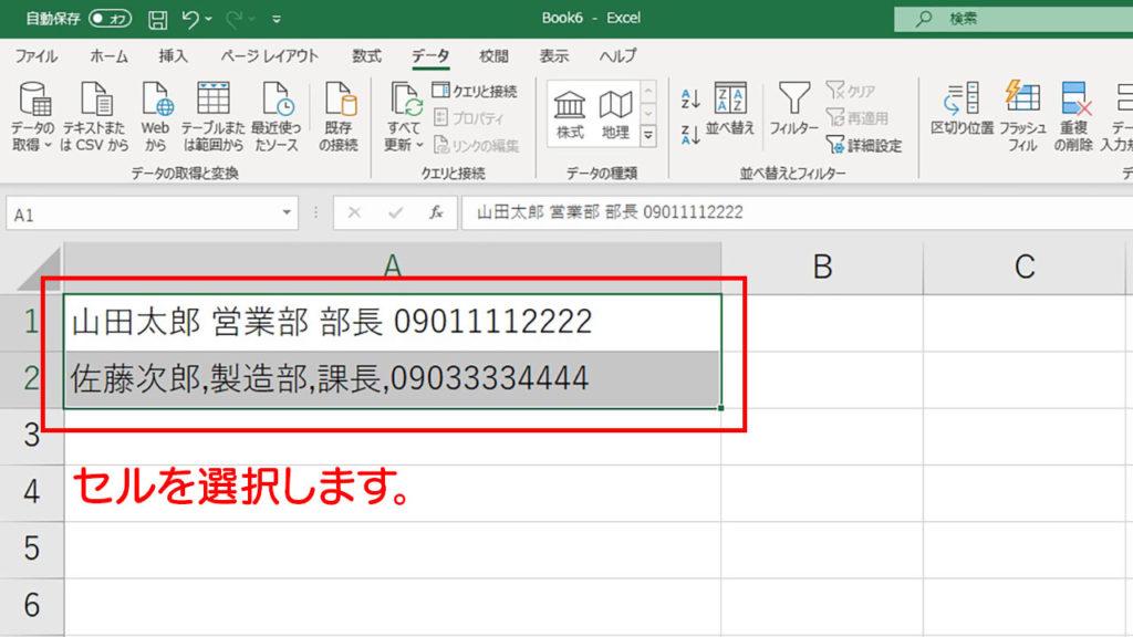 区切り文字でセルのデータを分割する方法