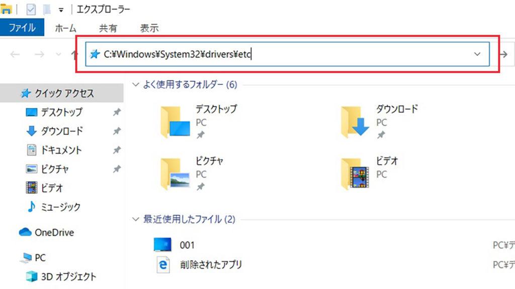 macでHostsファイルを変更する方法