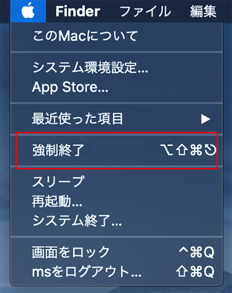 macでアプリやソフトを強制終了する方法