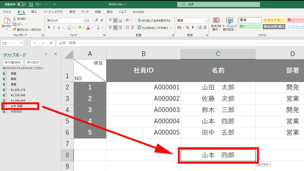 過去のコピー履歴を確認し利用する方法 Excel(エクセル)の使い方 vol.038