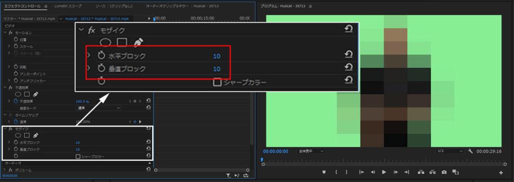 今回のPremiere Pro(プレミア プロ)で動画編集 vol.010は「動画にモザイクをかけて自動追従させる」です。