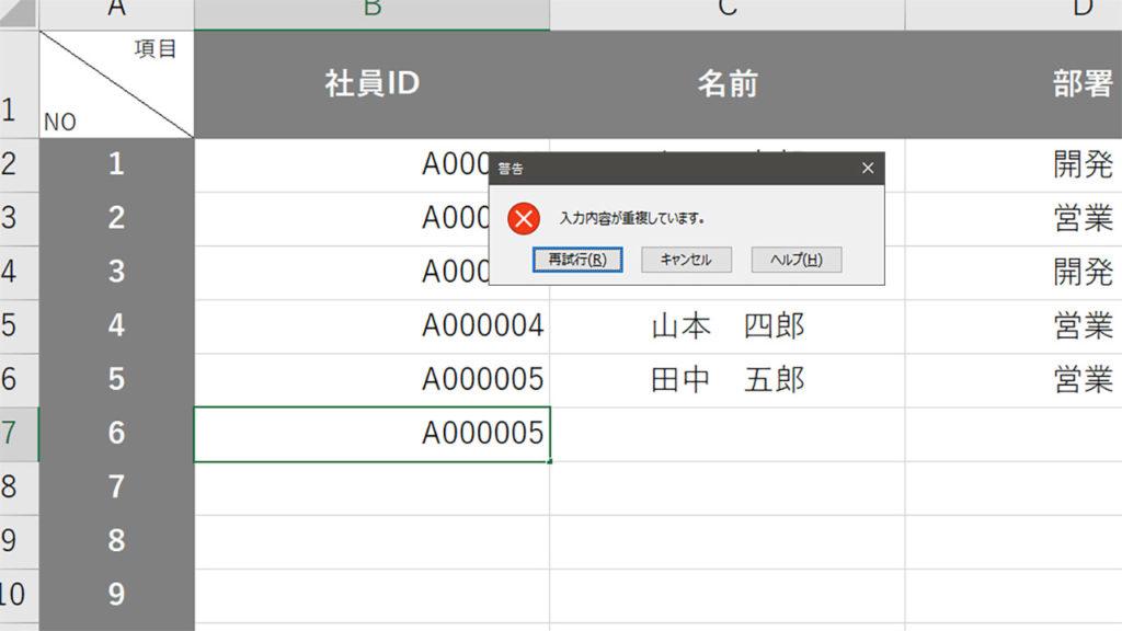 重複しているデータを入力させない方法|Excel(エクセル)の使い方 vol.041