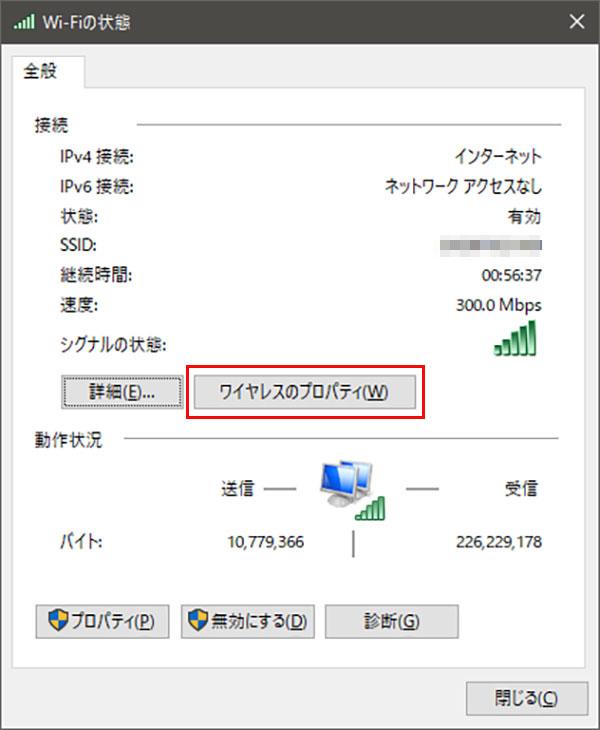 Wi-Fiのパスワードが分からないときにWindows10から確認する方法