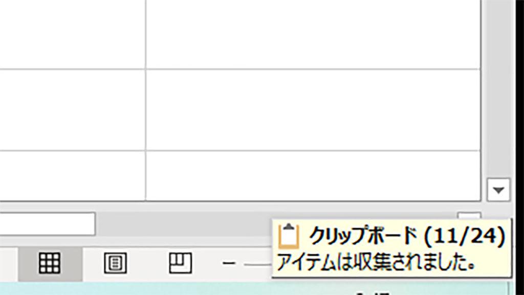 過去のコピー履歴を確認し利用する方法|Excel(エクセル)の使い方 vol.038