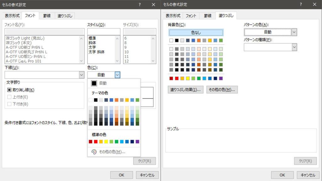 あるデータのセルを強調して表示させる方法|Excel(エクセル)の使い方 vol.042