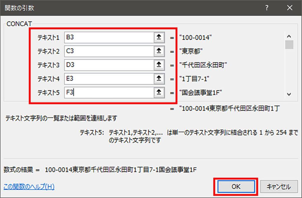 複数のセルに分かれている文字をつなげる方法|Excel(エクセル)の使い方 vol.037
