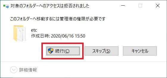 hostsファイル変更やファイルのコピー時