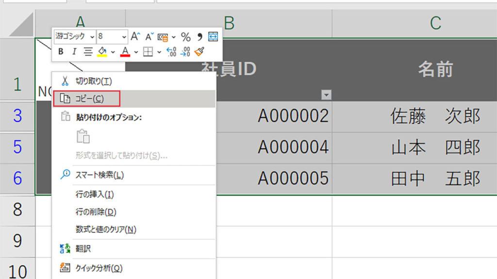 該当データを抽出する方法|Excel(エクセル)の使い方 vol.043