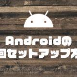 Andoroidの初回セットアップ方法