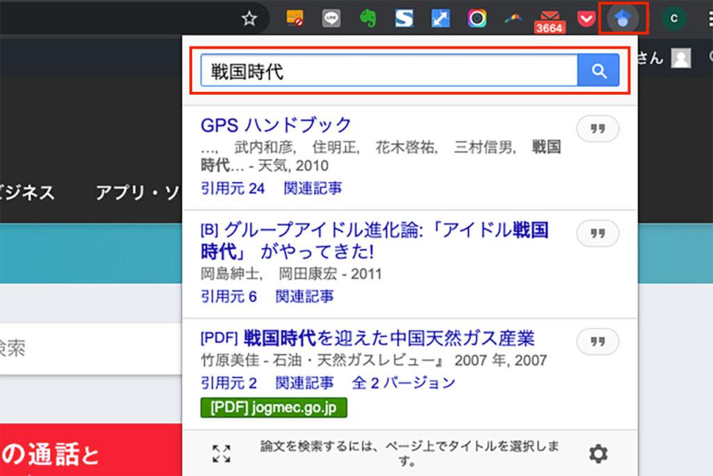 Google Scholar ボタン