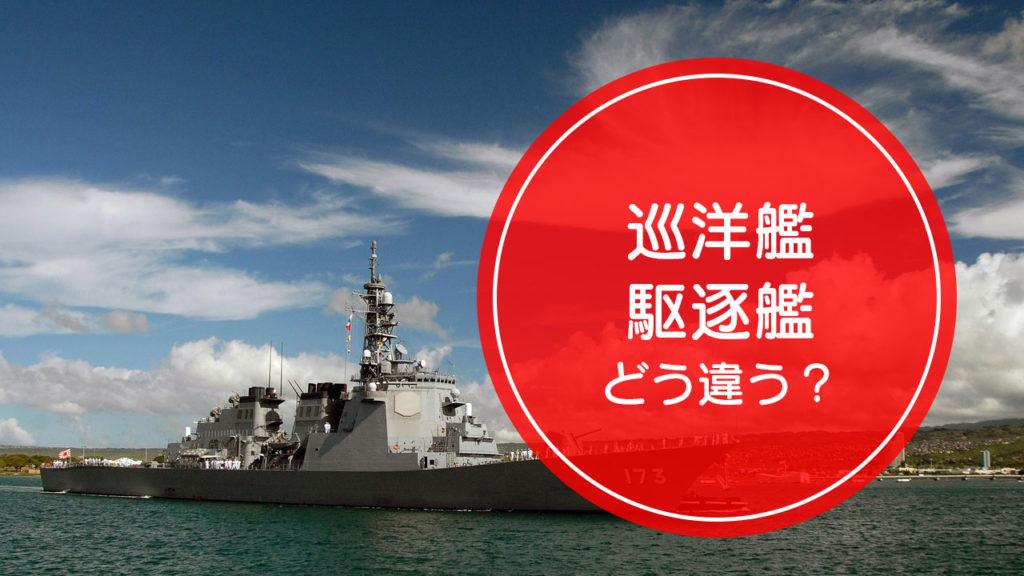 今回の「今さら聞けないチガイ」シリーズは巡洋艦と駆逐艦の違いについてです。