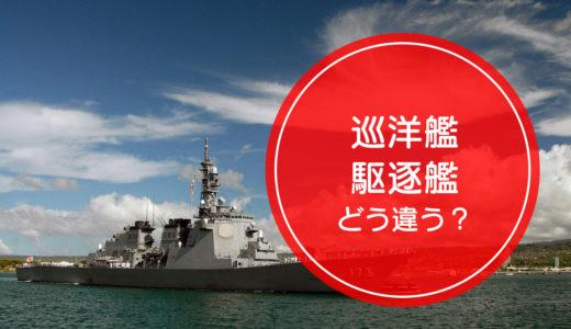 「巡洋艦」と「駆逐艦」の違いをご存知ですか!?