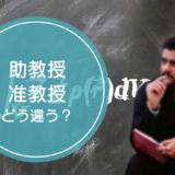 「助教授」と「准教授」の違いをご存知ですか!?