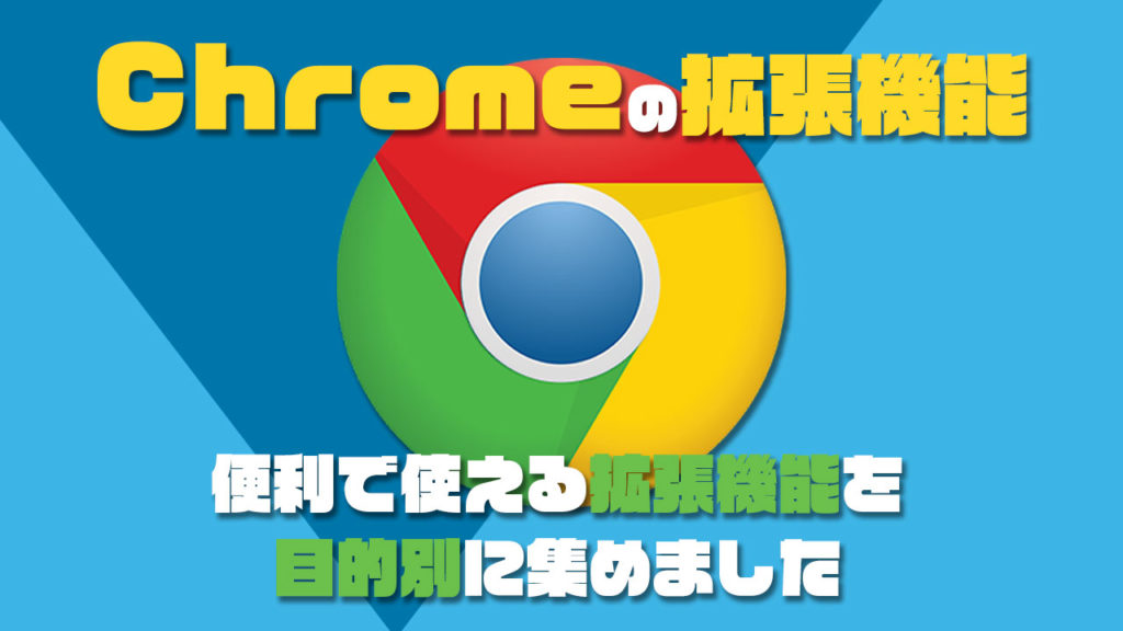 Chromeの便利ですごい拡張機能を目的別に集めました