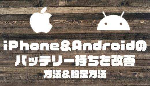 スマホの電池が持たない!!iPhone(アイフォン)やAndroid(アンドロイド)のバッテリーを長持ちさせる方法