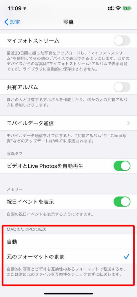 iPhoneからWindowsに写真がコピーできないときの対処法