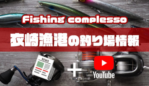 衣崎漁港の釣り場情報【Fishing complesso 愛知県の釣り場情報】