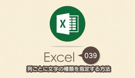 列ごとに文字の種類を指定する方法|Excel(エクセル)の使い方 vol.039